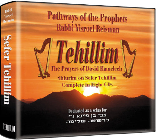 Tehillim: The Prayers of Dovid Hamelech