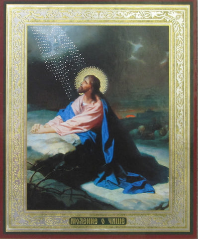 Jesus Prays at Gethsemane Garden Icon