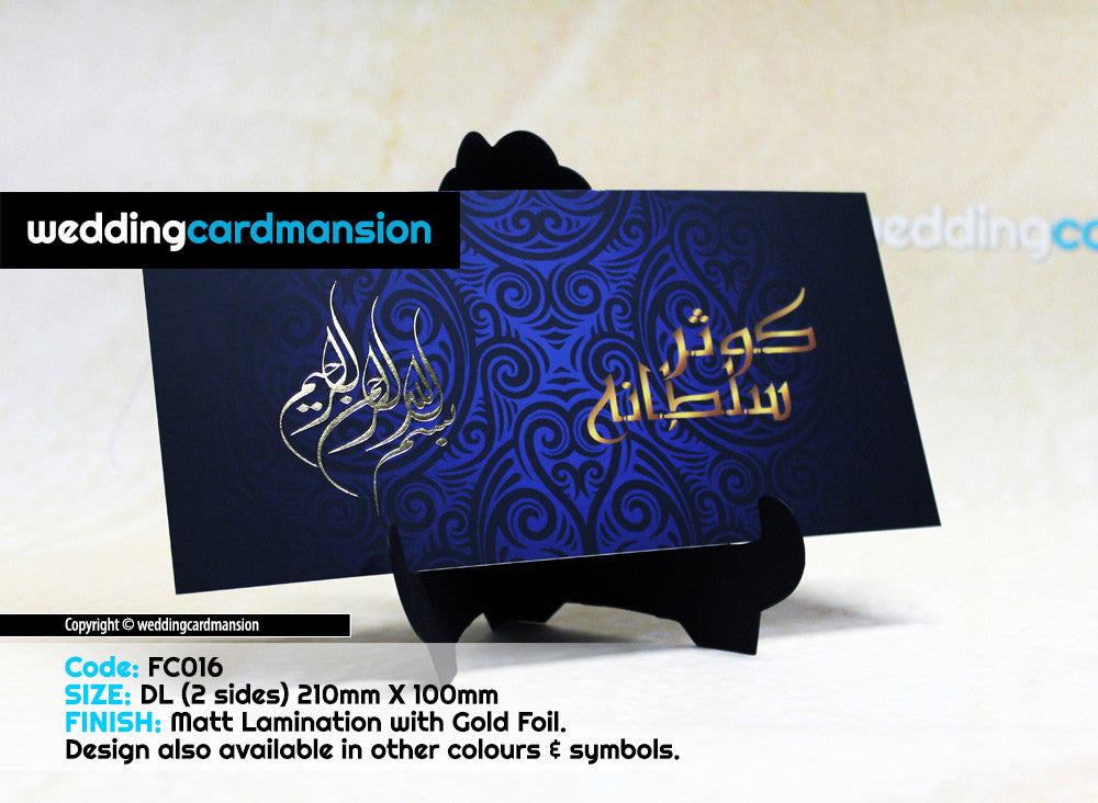 Gradient blue design Bismillah wedding invitation. FC16 - Wedding Card Mansion