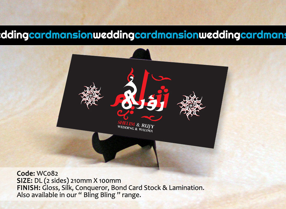Black Arabic calligraphy wedding invitation. WC082 - Wedding Card Mansion