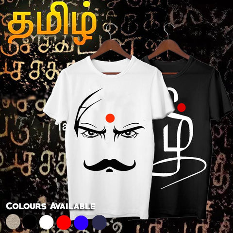 Tamil Men's T-shirt