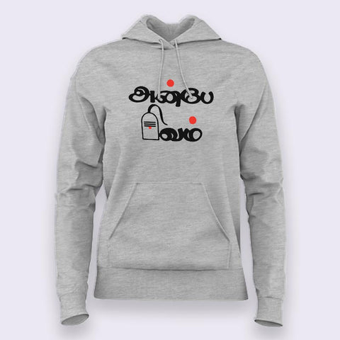 Anbe Sivam Hoodies For Women Online India