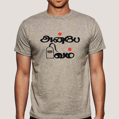 Anbe Sivam Men's Tamil T-shirt