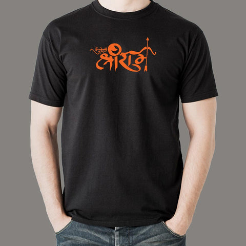 Jai Shri Ram Hindu God Slogan T-Shirt For Men online india