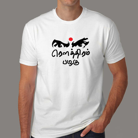 Bharathiyar's Routhiram Pazhagu T-Shirts For Men online india