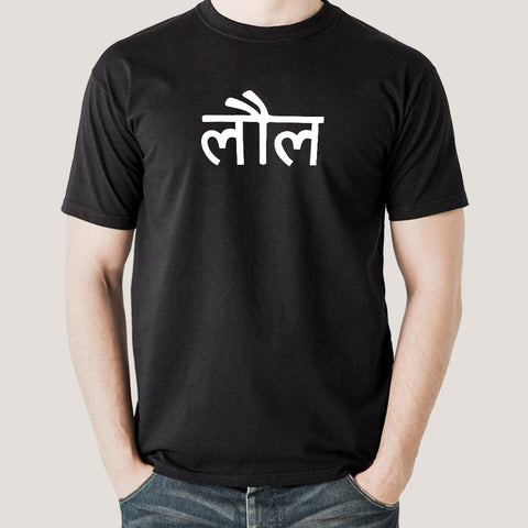 LOL in Hindi Men's T-shirt