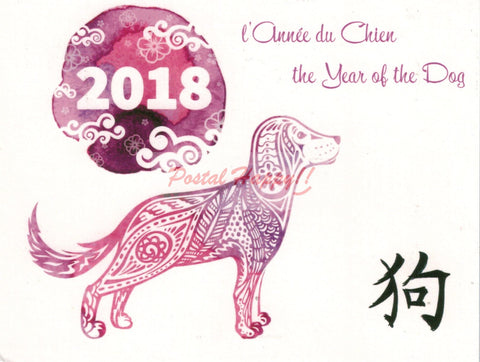 Year of the Dog Postcard