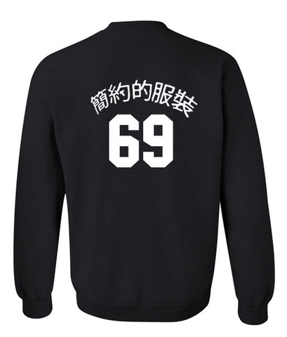 69 sweatshirt back