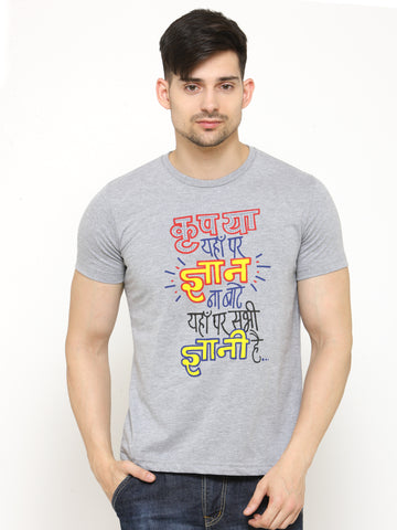 Coolyug Gyan na Bate Men's T-Shirt