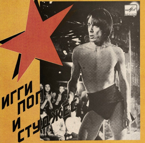 Iggy Pop & The Stogies - Russia Melodia 7""