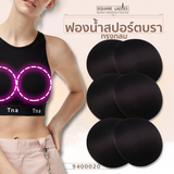แผ่นฟองน้ำ เสริมทรง - Breathable Sports Bra Inserts Matching Underwear Sponge Chest Pads