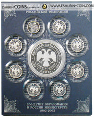 Russia 2002 25 rubles  Set at Blister