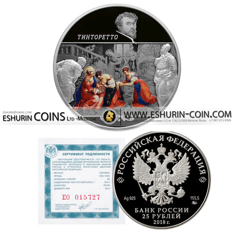 Russia 2018 25 rubles  Creation Of Tintoretto Jacopo Robusta 155.5g Silver coin