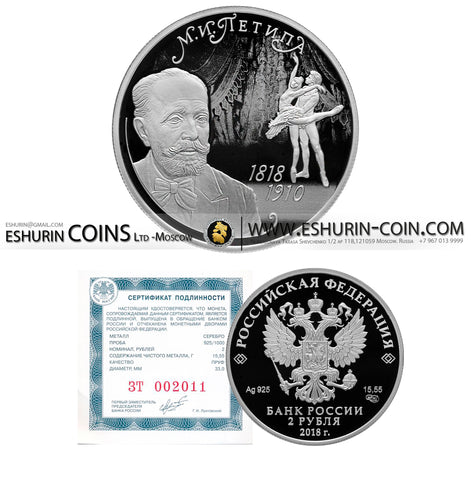 1 ROUBLE 2002 RUSSIA 200TH ANNIVERSARY OF FOUNDING THE MINISTRIES SILVER PROOF