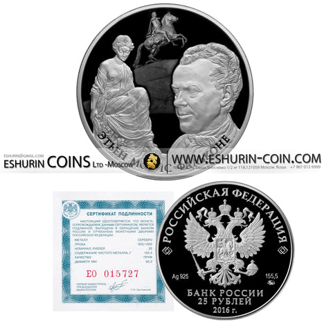 Russia 2016 25 rubles Works by Etienne Maurice Falconet 155.5g Silver coin