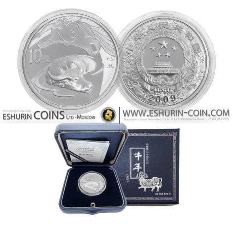 China 2009 10 Yuan Year of the Ox Bull 1Oz (31.1g) Silver сoin