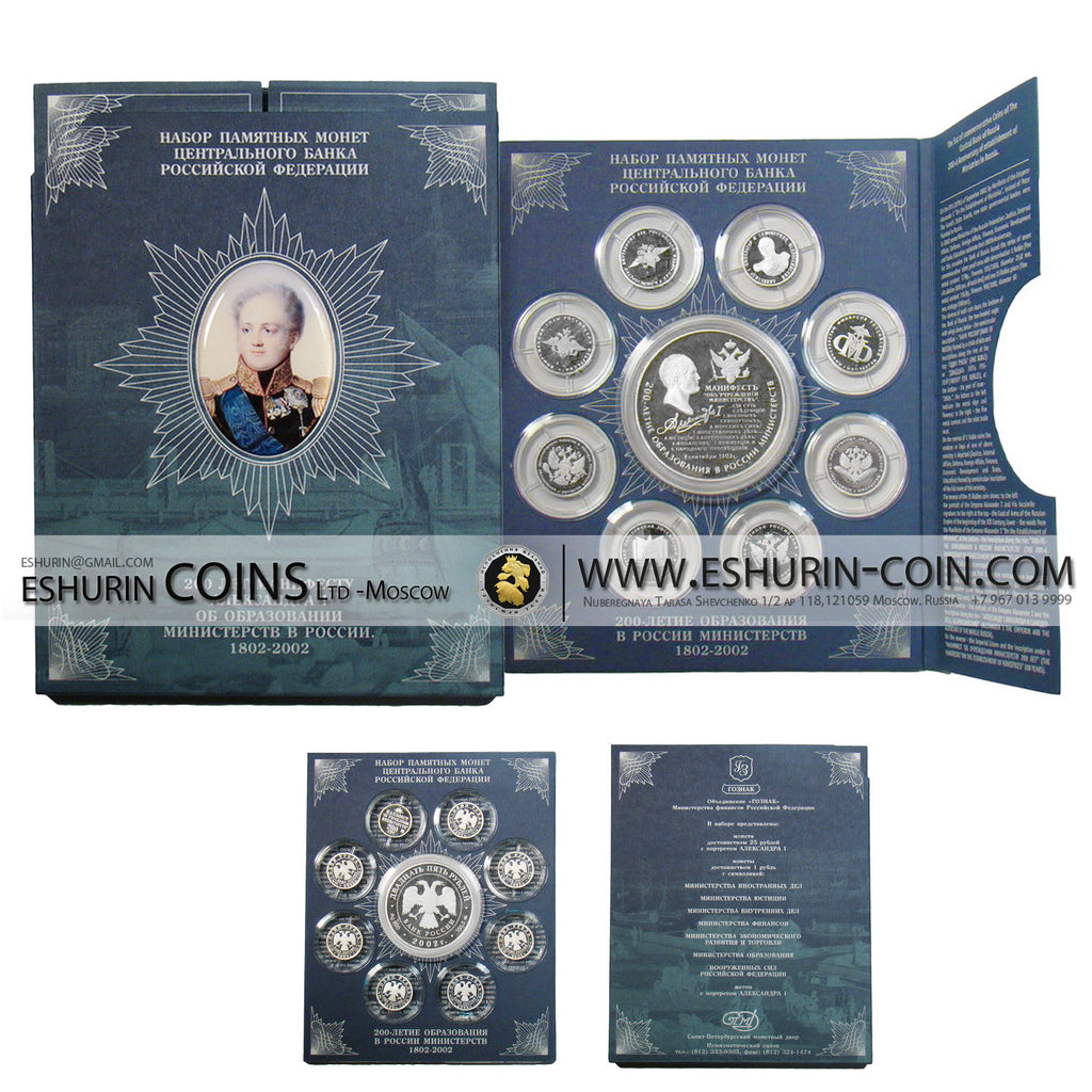 Russia 2002 25 rubles 200th Ann Founding the Ministries 164.03g Silver Set 8 coins 1 Badge at Blister