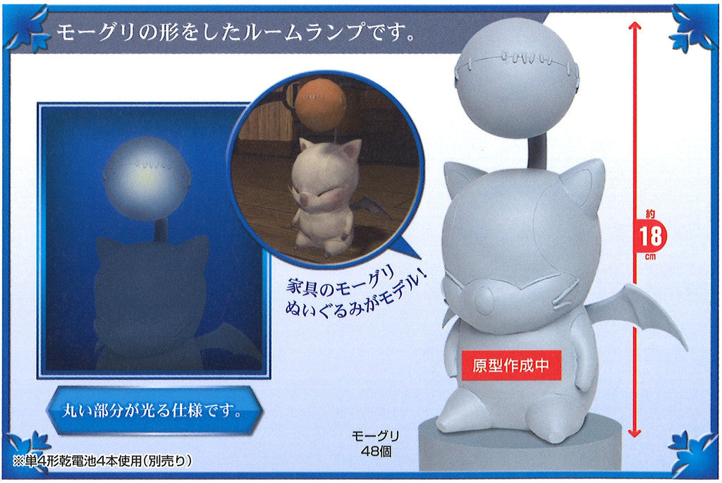 Moogle Taito Prizes - Nightlight & Pocket Watch