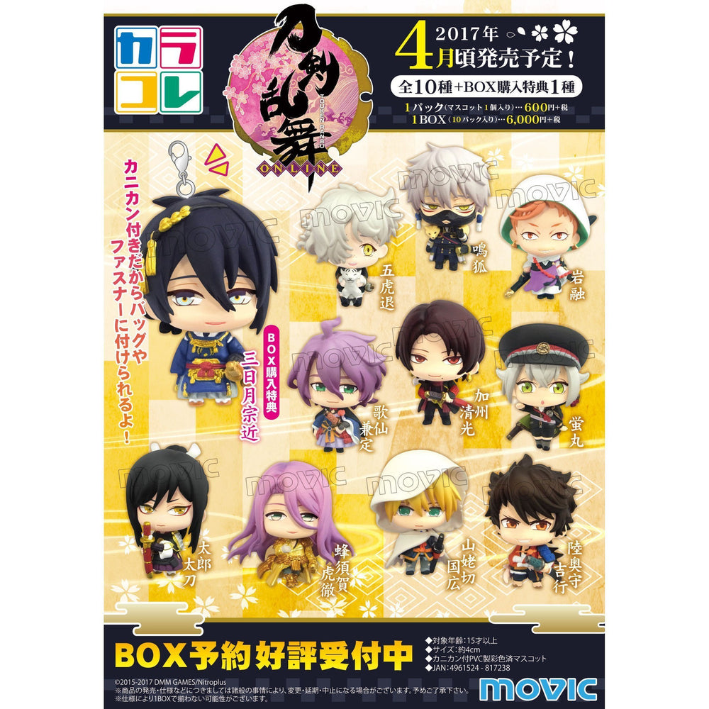Touken Ranbu Color Colle Charms by Movic