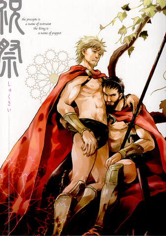 300 (Three Hundred) Doujinshi - Feast (Leonidas x Dilios) - Cherden's Doujinshi Shop - 1
