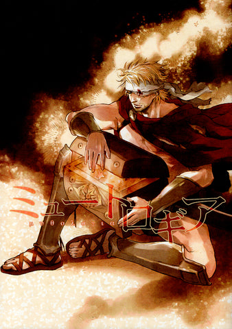 300 (Three Hundred) Doujinshi - Mythologia (Leonidas x Dilios) - Cherden's Doujinshi Shop - 1