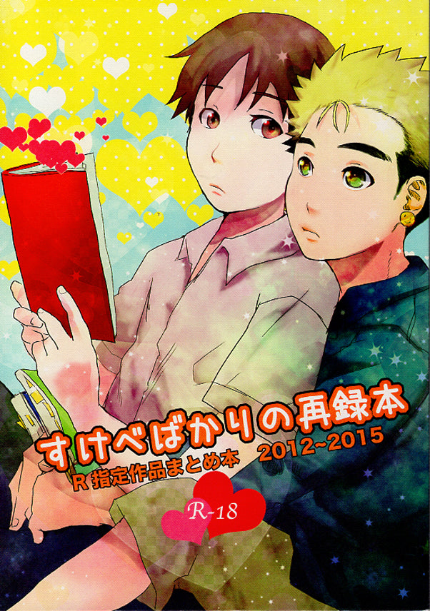 Ajin Doujinshi - Nothin But Lewdness Collection (Kaito x Kei Nagai) - Cherden's Doujinshi Shop - 1