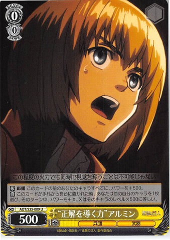Attack on Titan Trading Card - CH AOT/S35-009 U Weiss Schwarz Guiding Force to the Truth Armin (Armin) - Cherden's Doujinshi Shop - 1