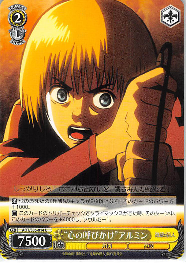 Attack on Titan Trading Card - CH AOT/S35-014 U Weiss Schwarz Call from the Heart Armin (Armin) - Cherden's Doujinshi Shop - 1