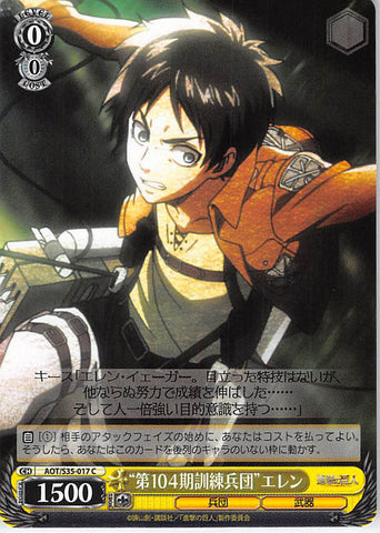Attack on Titan Trading Card - CH AOT/S35-017 C Weiss Schwarz 104th Cadet Corps Class Eren (Eren) - Cherden's Doujinshi Shop - 1
