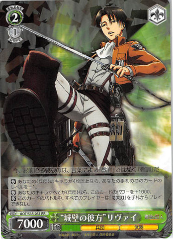 Attack on Titan Trading Card - CH AOT/S35-031 RR Weiss Schwarz (HOLO) Beyond the Walls Levi (Levi) - Cherden's Doujinshi Shop - 1