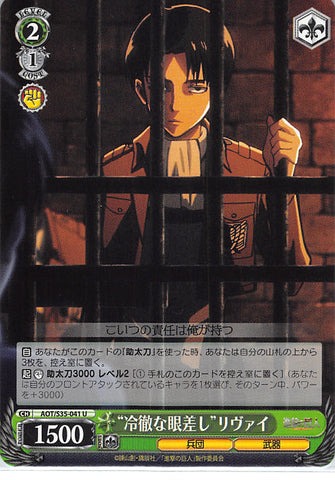 Attack on Titan Trading Card - CH AOT/S35-041 U Weiss Schwarz Cold Stare Levi (Levi) - Cherden's Doujinshi Shop - 1