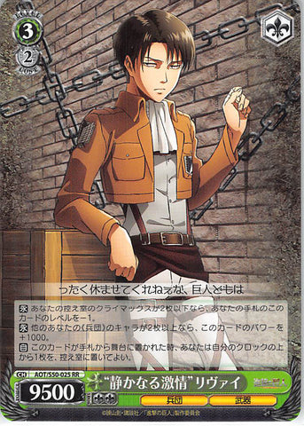 Attack on Titan Trading Card - CH AOT/S50-025 RR Weiss Schwarz (HOLO) Silent Fury Levi (Levi Ackerman) - Cherden's Doujinshi Shop - 1