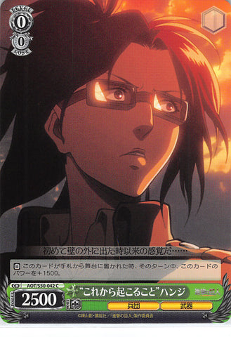 Attack on Titan Trading Card - CH AOT/S50-042 C Weiss Schwarz What Happens Henceforth Hange (Hange) - Cherden's Doujinshi Shop - 1