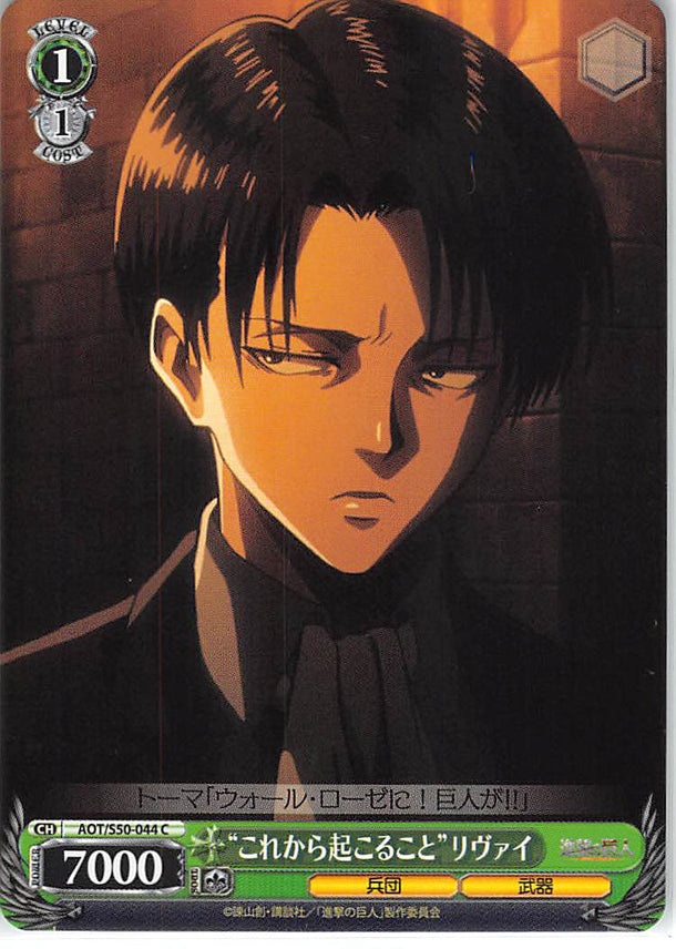 Attack on Titan Trading Card - CH AOT/S50-044 C Weiss Schwarz What Happens Henceforth Levi (Levi Ackerman) - Cherden's Doujinshi Shop - 1