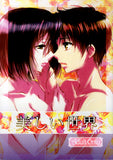 Attack on Titan Doujinshi - Beautiful World (Eren x Mikasa) - Cherden's Doujinshi Shop - 1