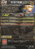 blazblue-humans-and-beasts-4-110-st-lord-of-vermilion-(foil)-ice-sword-hero-jin-jin-kisaragi - 2