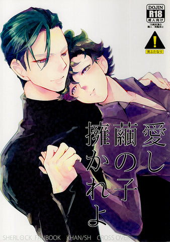 BBC Sherlock Doujinshi - Embrace the Spawn of Your Beloved Cocoon (Khan x Sherlock Holmes) - Cherden's Doujinshi Shop - 1