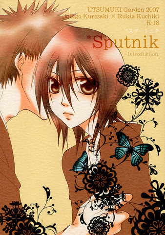 Bleach Doujinshi - Sputnik Introduction. (Ichigo x Rukia) - Cherden's Doujinshi Shop - 1