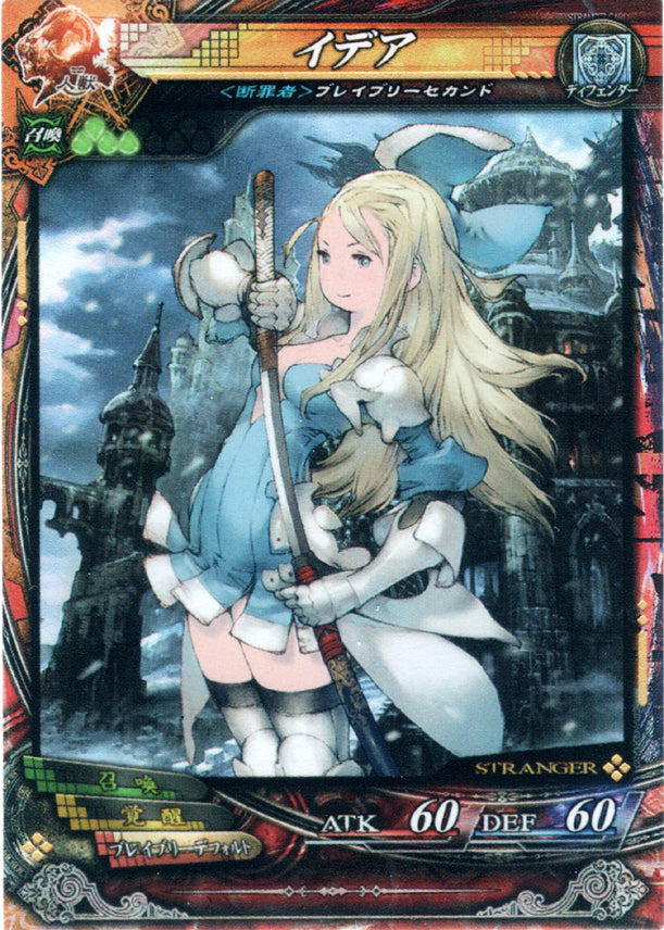 Bravely Second: End Layer Trading Card - Humans and Beasts 3-010 ST Lord of Vermilion (FOIL) Edea (Edea Lee) - Cherden's Doujinshi Shop - 1