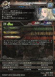 bravely-second:-end-layer-humans-and-beasts-3-010-st-lord-of-vermilion-(foil)-edea-edea-lee - 2