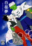 Dragon Ball Z Doujinshi - Midday Dream (Piccolo x Gohan) - Cherden's Doujinshi Shop - 1
