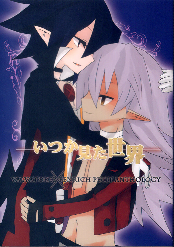 Disgaea Doujinshi - The World We Once Knew (Valvatorez x Fenrich) - Cherden's Doujinshi Shop - 1