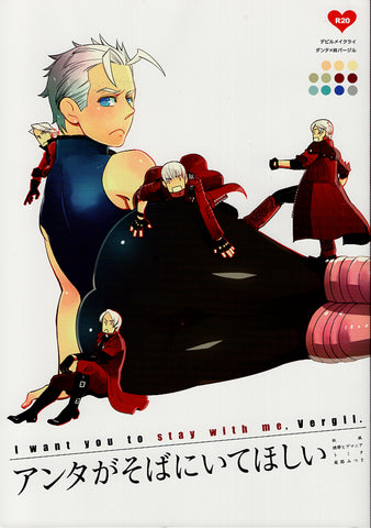 Devil May Cry Doujinshi - I want you to stay with me Vergil (Dante x Vergil) - Cherden's Doujinshi Shop - 1