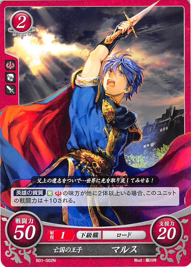Fire Emblem 0 (Cipher) Trading Card - B01-002N Ruined Kingdom's Prince Marth (Marth) - Cherden's Doujinshi Shop - 1