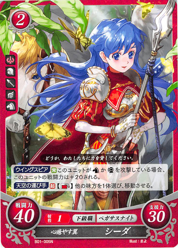 Fire Emblem 0 (Cipher) Trading Card - B01-005N Soothing Wings Caeda (Caeda) - Cherden's Doujinshi Shop - 1