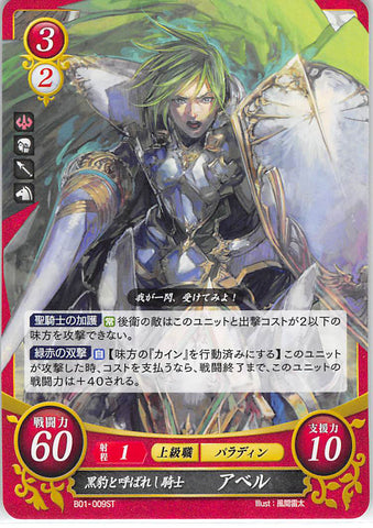 "Fire Emblem 0 (Cipher) Trading Card - B01-009ST Knight Known as ""Panther"" Able (Able) - Cherden's Doujinshi Shop - 1"