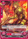 Fire Emblem 0 (Cipher) Trading Card - B01-010N Green Knight Able (Able) - Cherden's Doujinshi Shop - 1