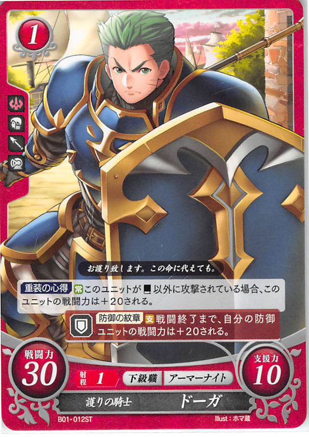 Fire Emblem 0 (Cipher) Trading Card - B01-012ST Protector Knight Draug (Draug) - Cherden's Doujinshi Shop - 1