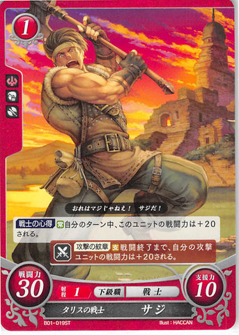 Fire Emblem 0 (Cipher) Trading Card - B01-019ST Talys Warrior Bord (Bord) - Cherden's Doujinshi Shop - 1