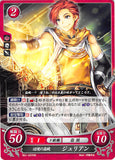 Fire Emblem 0 (Cipher) Trading Card - B01-027HN Borderland Thief Julian (Julian) - Cherden's Doujinshi Shop - 1
